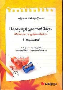 Παραγωγή Γραπτού Λόγου για τη τάξη Ε΄ Δημοτικού  - Συγγραφέας: Δημητρα Καλαβρουζιώτου - Εκδόσεις Σαββάλας