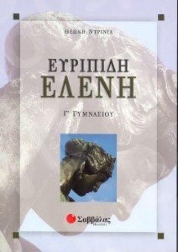 Ευριπίδη Ελένη - Γ΄ Γυμνασίου - Συγγραφέας: Θεώνη Ντρινιά - Εκδόσεις  Σαββάλας
