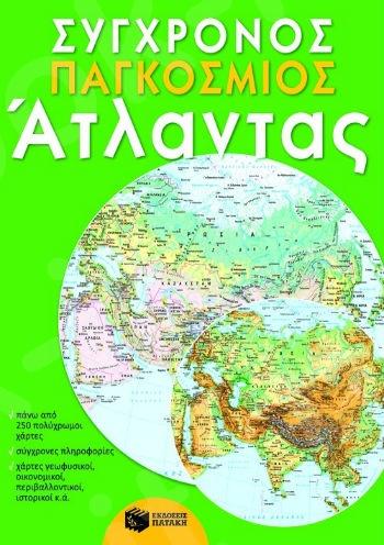Σύγχρονος παγκόσμιος άτλαντας – Συλλογικό έργο - Πατάκης