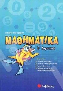 Μαθηματικά  για την Β΄ δημοτικού  - Συγγραφέας: Αντιγόνη Λυκοτραφίτη - Εκδόσεις Σαββάλας