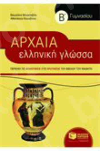 Αρχαία Ελληνική Γλώσσα - Κοκοβίνος Α. Μπακλαβάς Β. - Β΄ Γυμνασίου - Πατάκης