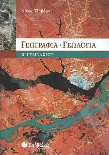 ΓΕΩΓΡΑΦΙΑ - ΓΕΩΛΟΓΙΑ - Β΄ Γυμνασίου - Συγγραφέας: Νίκος Τζαβάρας - Εκδόσεις Σαββάλλας