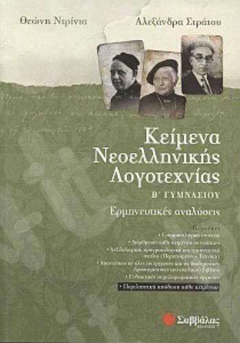 Κείμενα Νεοελληνικής Λογοτεχνίας - Β΄ Γυμνασίου (Ερμηνευτικές Αναλύσεις) - Συγγραφείς: Θεώνη Ντρινιά - Αλεξάνδρα Στράτου - Εκδόσεις Σαββάλας