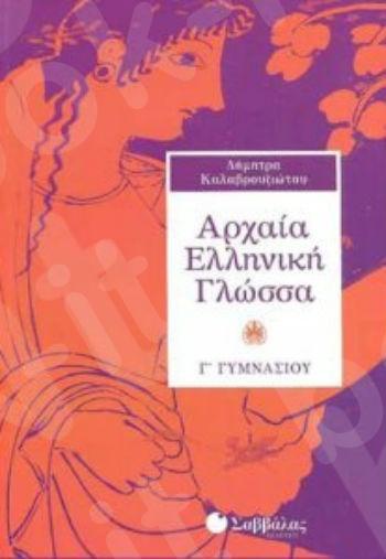 Αρχαία Ελληνική  Γλώσσα - Γ΄ Γυμνασίου - Συγγραφέας: Δήμητρα Καλαβρουζιώτου - Εκδόσεις Σαββάλλας