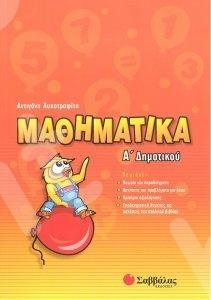 Μαθηματικά  για την Α΄ δημοτικού  - Συγγραφέας: Αντιγόνη Λυκοτραφίτη - Εκδόσεις Σαββάλας