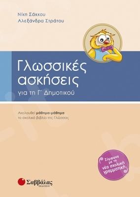 Γλωσσικές Ασκήσεις για την Γ΄ Δημοτικού - Συγγραφέας: Νίκη Σάκκου, Αλεξάνδρα Στράτου - Εκδόσεις Σαββάλας