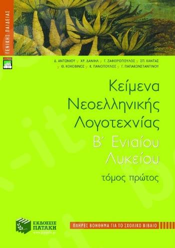 Κείμενα Νεοελληνικής  Λογοτεχνίας(α' τόμος)   - Ομάδα συγγραφέων - Β΄ Λυκείου Γενικής Παιδείας - Πατάκης