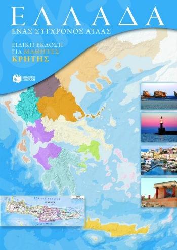 Ελλάδα (Ένας σύγχρονος άτλας Ειδική έκδοση για μαθητές Κρήτης) – Άρης Ασλανίδης - Πατάκης