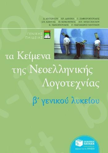 Κείμενα Νεοελληνικής  Λογοτεχνίας  - Ομάδα συγγραφέων - B΄Λυκείου Γενικής Παιδείας - Πατάκης