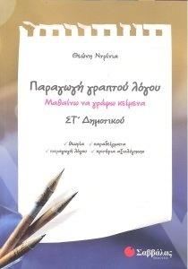 Παραγωγή Γραπτού Λόγου για τη τάξη Στ΄ Δημοτικού  - Συγγραφέας:Θεώνη Ντρίνια - Εκδόσεις Σαββάλας