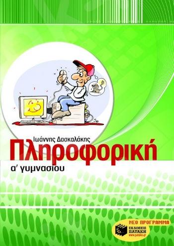 Πληροφορική - Δασκαλάκης Ι. - Α΄ Γυμνασίου - Πατάκης