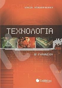 Τεχνολογία - Β Γυμνασίου - Συγγραφέας: Κάκια Μπαχαράκη - Εκδόσεις Σαββάλλας