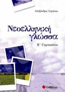 Νεοελληνική Γλώσσα - Β΄ Γυμνασίου - Συγγραφέας : Αλεξάνδρα Στράτου -  Εκδόσεις Σαββάλλας