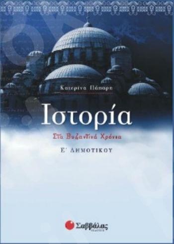 Ιστορία για την Ε΄ Δημοτικού (Βυζαντινά χρόνια) - Συγγραφέας: Κατερίνα Πάπαρη - Εκδόσεις Σαββάλας
