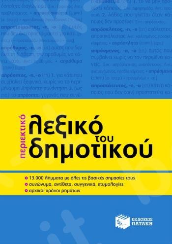 Περιεκτικό λεξικό του δημοτικού - Στέφανος Αλ. Πατάκης - Πατάκης