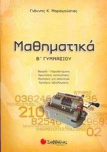 Μαθηματικά - Β΄ Γυμνασίου - Συγγραφέας: Γιάννης Μαραγούσιας - Εκδόσεις Σαββάλλας