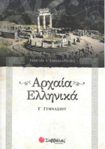 Αρχαία Ελληνικά - Γ΄ Γυμνασίου - Συγγραφέας: Γεώργιος Σακελλαριάδης – Εκδόσεις  Σαββάλας