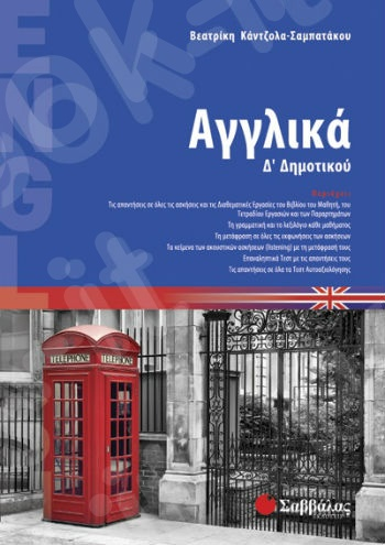 Αγγλικά για την Δ΄ Δημοτικού - Συγγραφέας: Βεατρίκη Κάντζολα - Σαμπατάκου - Εκδόσεις Σαββάλας