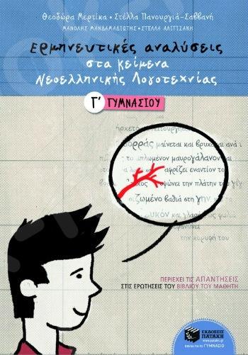 Ερμηνευτικές αναλύσεις στα Κείμενα νεοελληνικής λογοτεχνίας με CD-ROM - Μερτίκα, Πανουργιά - Σαββανή, - Γ΄ Γυμνασίου - Πατάκης