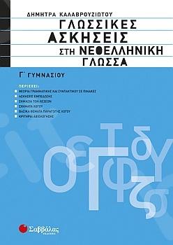 Γλωσσικές Ασκήσεις στη Νεοελληνική Γλώσσα - Γ΄ Γυμνασίου - Συγγραφέας: Δήμητρα Καλαβρουζιώτου - Εκδόσεις Σαββάλλας