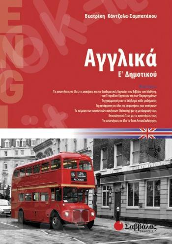 Αγγλικά για την Ε΄ Δημοτικού - Συγγραφέας: Βεατρίκη Κάντζολα - Σαμπατάκου - Εκδόσεις Σαββάλας