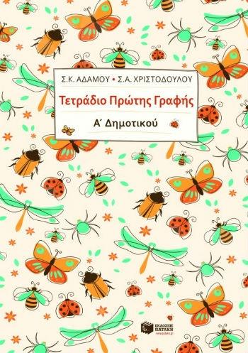Τετράδιο πρώτης γραφής - Σ. Αδάμου, Σ. Χριστοδούλου - Α' Δημοτικού - Πατάκης