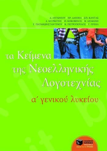 Κείμενα της Νεοελληνικής  Λογοτεχνίας  - Συλλογικό έργο -  A΄ Γενικού Λυκείου - Πατάκης