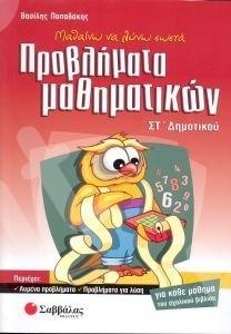 Προβλήματα Μαθηματικών για την Στ΄ δημοτικού - Συγγραφέας:  Παπαδάκης Βασίλης - Εκδόσεις Σαββάλας