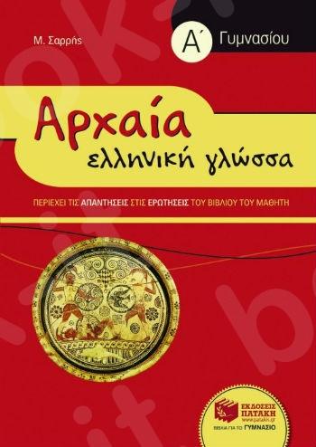 Αρχαία Ελληνική Γλώσσα (συντομευμένη έκδοση) - Σαρρής Μ. - Α΄ Γυμνασίου - Πατάκης