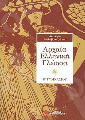 Αρχαία Ελληνική  Γλώσσα - Β΄ Γυμνασίου - Συγγραφέας: Δήμητρα Καλαβρουζιώτου - Εκδόσεις Σαββάλλας