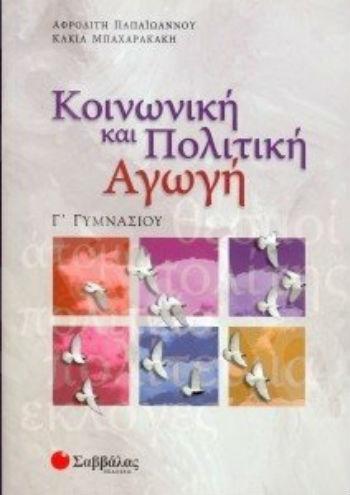 Κοινωνική και Πολιτική Αγωγή - Γ΄ Γυμνασίου - Συγγραφείς: Παπαϊωάννου - Μπαχαράκη - Εκδόσεις Σαββάλας
