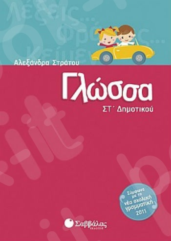 Γλώσσα για την Στ΄ Δημοτικού - Συγγραφεας:Αλεξάνδρα Στράτου - Εκδόσεις Σαββάλας
