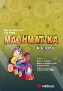 Μαθηματικά  για την Δ΄ Δημοτικού  - Συγγραφείς: Δ.Δαλαμάγκας, Ά.Μπόρα - Εκδόσεις Σαββάλας