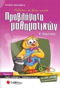 Προβλήματα Μαθηματικών για την Β΄ δημοτικού - Συγγραφέας: Αντιγόνη Λυκοτραφίτη - Εκδόσεις Σαββάλας