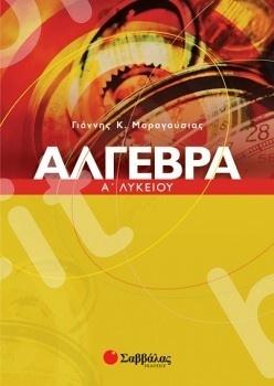 Άλγεβρα Α΄ Λυκείου - Συγγραφέας: Γιάννης Μαραγούσιας - Εκδόσεις Σαββάλας