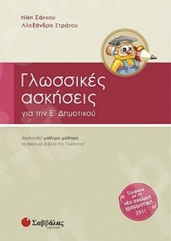 Γλωσσικές Ασκήσεις για την Ε΄ Δημοτικού - Συγγραφέων: Νίκης Σάκκου και Αλεξάνδρας Στράτου - Εκδόσεις Σαββάλας