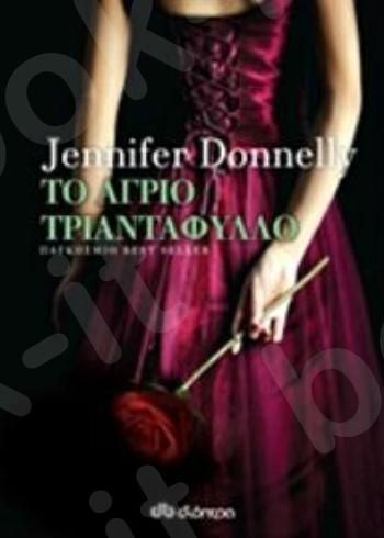 Το άγριο τριαντάφυλλο  - Συγγραφέας: Τζένιφερ Ντόνελι - Εκδόσεις Διόπτρα