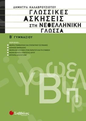 Γλωσσικές Ασκήσεις στη Νεοελληνική Γλώσσα - Β΄ Γυμνασίου - Συγγραφέας: Δήμητρα Καλαβρουζιώτου - Εκδόσεις Σαββάλλας