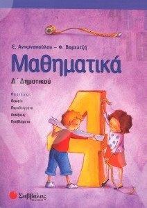 Μαθηματικά  για την Δ΄ Δημοτικού  - Συγγραφείς: Ε. Αντωνοπούλου - Φ. Βαρελτζη - Εκδόσεις Σαββάλας