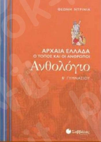 Ανθολόγιο - Β΄ Γυμνασίου - Συγγραφέας: Θεώνη Ντρινιά - Εκδόσεις  Σαββάλας