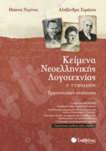 Κείμενα Νεοελληνικής Λογοτεχνίας - Γ΄ Γυμνασίου  - Συγγραφείς: Θεώνη Ντρινιά - Αλεξάνδρα Στράτου - Εκδόσεις Σαββάλας
