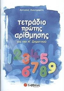 Τετράδιο πρώτης αρίθμησης Α΄ δημοτικού  - Συγγραφέας: Αντιγόνη Λυκοτραφίτη - Εκδόσεις Σαββάλας