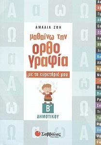 Μαθαίνω την ορθογραφία με το Ευρετήριο μου για την Β΄ Δημοτικού - Συγγραφέας: Αμαλία Ζώη - Εκδόσεις Σαββάλας