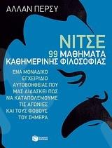 Νίτσε (99 μαθήματα καθημερινής φιλοσοφίας) - Συγγραφέας: Άλλαν Πέρσυ - Εκδόσεις Πατάκη