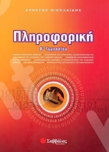 Πληροφορική - Β Γυμνασίου - Συγγραφέας: Χρήστος Νικολαϊδης - Εκδόσεις Σαββάλλας