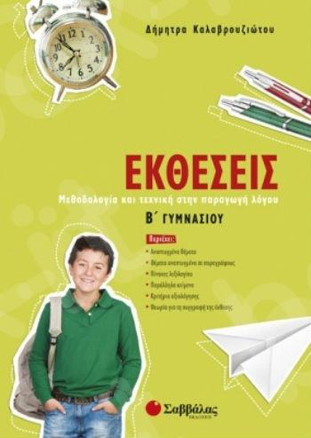 Εκθέσεις - Β΄ Γυμνασίου - Μεθοδολογία και τεχνική στην παραγωγή λόγου - Συγγραφέας: Δήμητρα Καλαβρουζιώτου - Εκδόσεις Σαββάλλας
