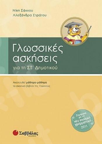 Γλωσσικές Ασκήσεις για την Στ΄ Δημοτικού - Συγγραφέων: Νίκης Σάκκου και Αλεξάνδρας Στράτου - Εκδόσεις Σαββάλας