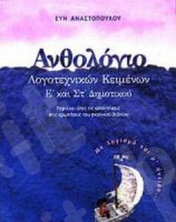 Ανθολόγιο Λογοτεχνικών κειμένων για την Ε΄ και ΣΤ΄ δημοτικού - Συγγραφέας:Ευη Αναστοπούλου - Εκδόσεις Σαββάλας