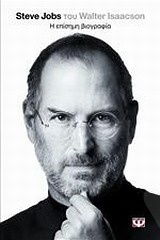 Steve Jobs ( επίσημη βιογραφία) - Συγγραφέας: Walter Isaacson - Εκδόσεις Ψυχογιός
