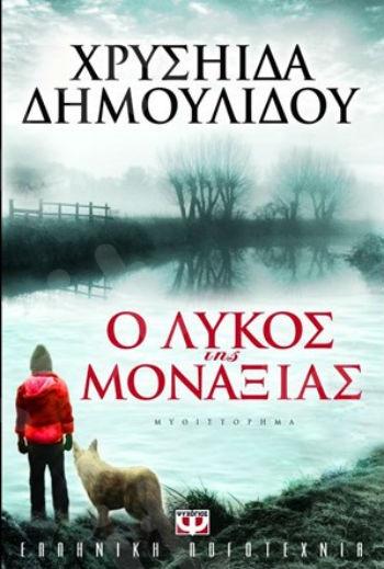 Ο λύκος της μοναξιάς - Συγγραφέας: Χρυσηίδα Δημουλίδου - Εκδόσεις Ψυχογιός